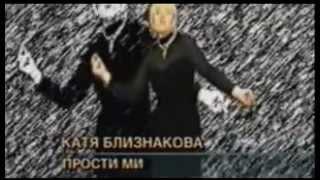 """Катя Близнакова - """"Прости ми"""""""