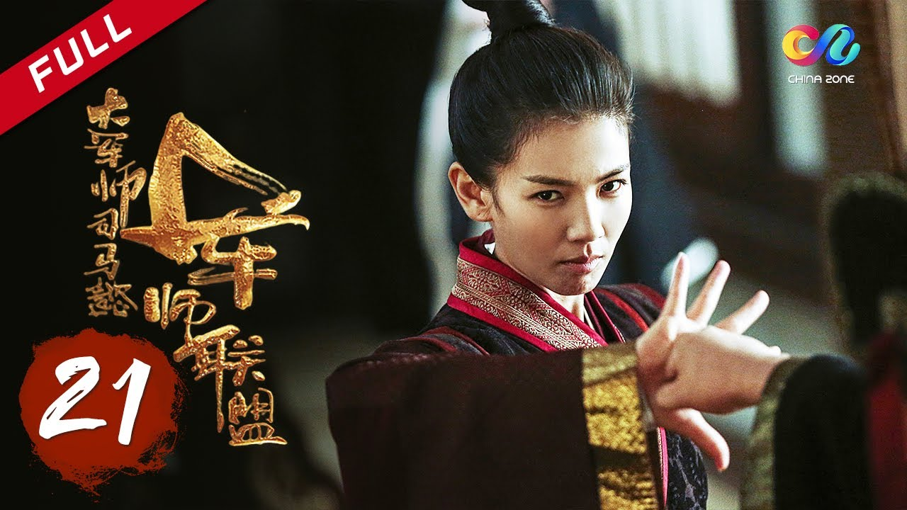 【ENG SUB】The Advisors Alliance【EP21】丨 China Zone