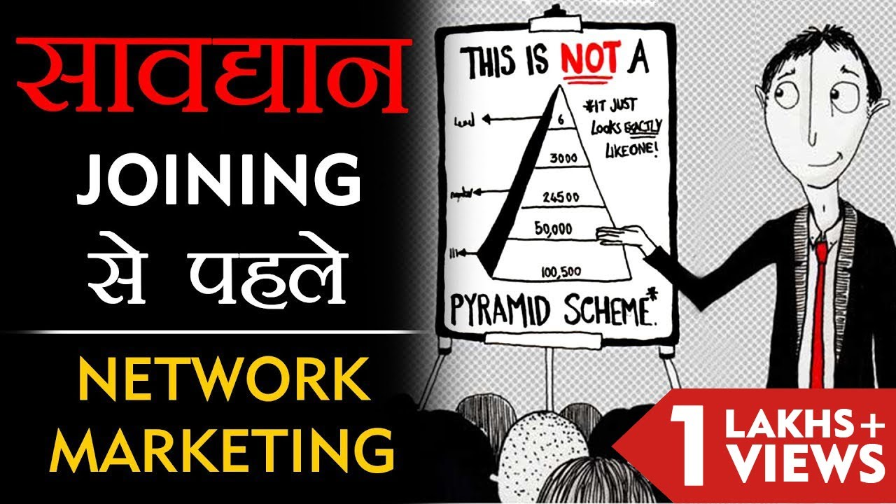 Network Marketing Join करने से पहले ये बातें जान लें | MLM | Direct Selling | Home Based Business