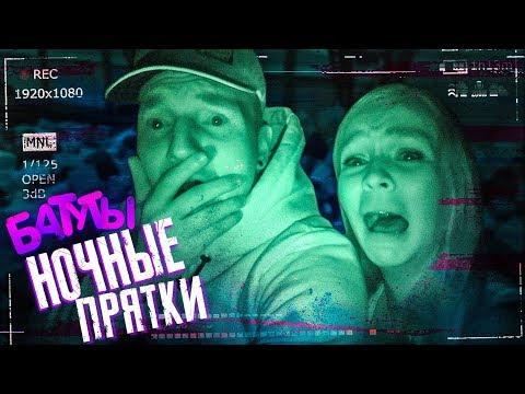 НОЧНЫЕ ПРЯТКИ В БАТУТНОМ ПАРКЕ! Маша Маева vs Антон Лав