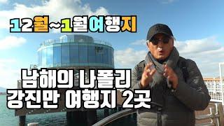 #282 전라도여행채널, 전남 강진 겨울여행, 마량미항…