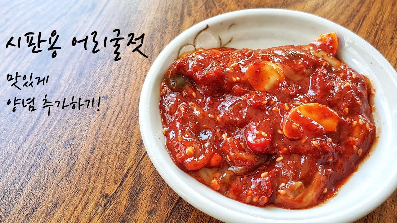 시판용 어리굴젓 간단한 양념추가로 맛있게 변신!! #어리굴젓