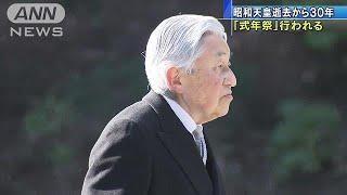 昭和天皇の逝去から30年の節目となる7日、東京・八王子市の武蔵野陵で昭...