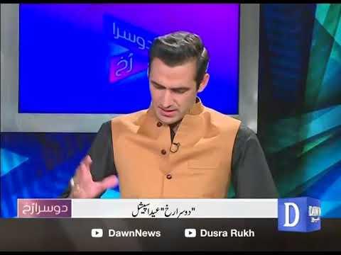 Dusra Rukh - September 03, 2017  - Dawn News