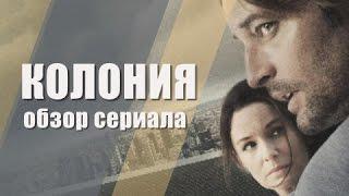"""Обзор сериала: """"Колония"""""""