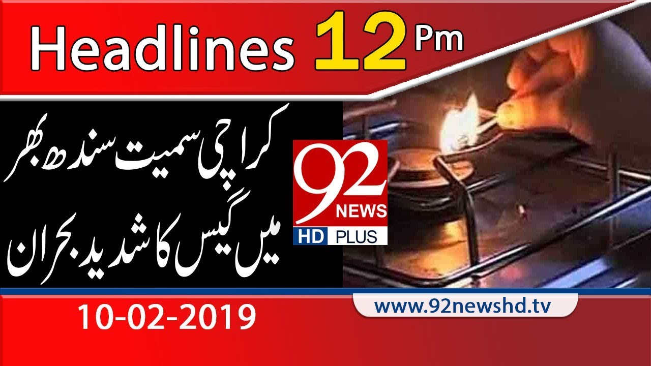 News Headlines | 12:00 PM | 10 February 2019 | 92NewsHD