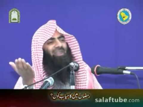 Ramazan Main Kamyab Kaun Sheikh Tauseef Ur Rehman
