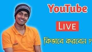 কিভাবে ইউটিউবে লাইভ আসবেন। How to Live Stream on YouTube from Phone