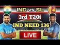 India vs Srilanka: 3rd T20 Live Cricket | Cricket Highlights | LIVE T20