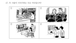 """Корейский язык. (мои уроки 62)초급 """"Экзамен аудирование"""""""