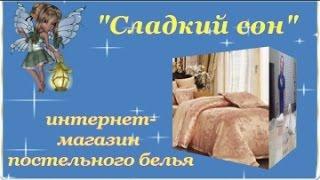 Элитное постельное белье в интернет-магазине