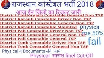राज. पुलिस रिजल्ट physical documents, finel Cut-Off