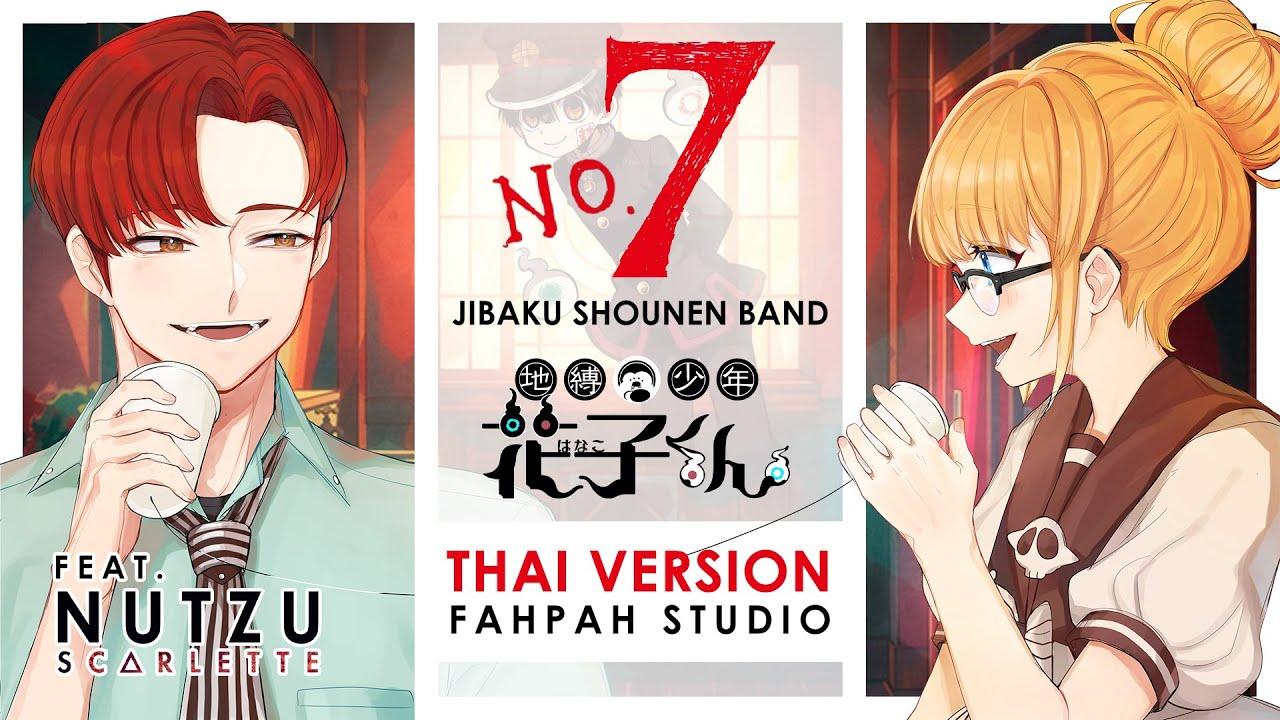 (Thai Version) NO.7 - 地縛少年バンド 【Jibaku Shounen Hanako-kun】 feat. NUTZU  @Scarlette Band