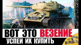 ПОВЕЗЛО ВСЕМ У КОГО ЕСТЬ Т-34-85 и КВ-2! ОСОБАЯ НАГРАДА в World of Tanks!