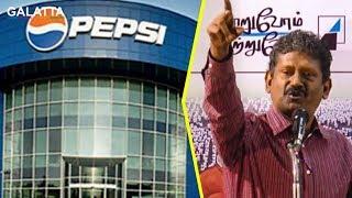 பெப்சி கம்பெனியை அன்றே இழுத்து மூடியவன் இந்த சகாயம்   Sagayam IAS   Pepsi   Farmers   Agriculture