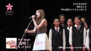桜咲く with 郡山市立大島小学校 合唱部 / 三浦サリー