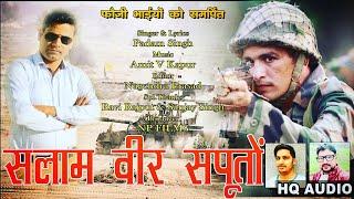 Salam Veer Saputon /Latest Garhwali Song / Padam Singh / Np Films Official