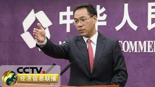 《经济信息联播》 20190523| CCTV财经