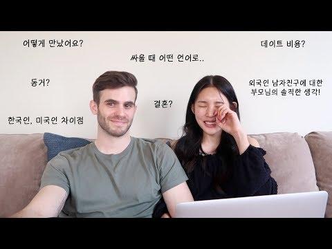 🇰🇷국제커플 Q&A🇺🇸 어떻게 만났어요? 문화 차이? 결혼? 더치 페이? 외국인 남자친구에 대한 부모님의 솔직한 생각..💭 다 알려드릴게요😀 | 장이나 Jang E Na