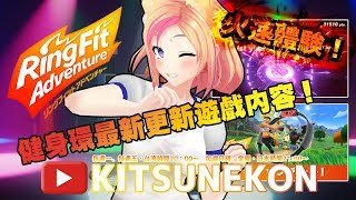 健身環【KITSUNEKON】Ring Fit Adventure NEW UPDATE!! 新內容火速體驗!!