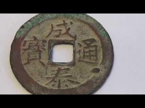 Dong-Khank 1885-88 Vietnamese Coin