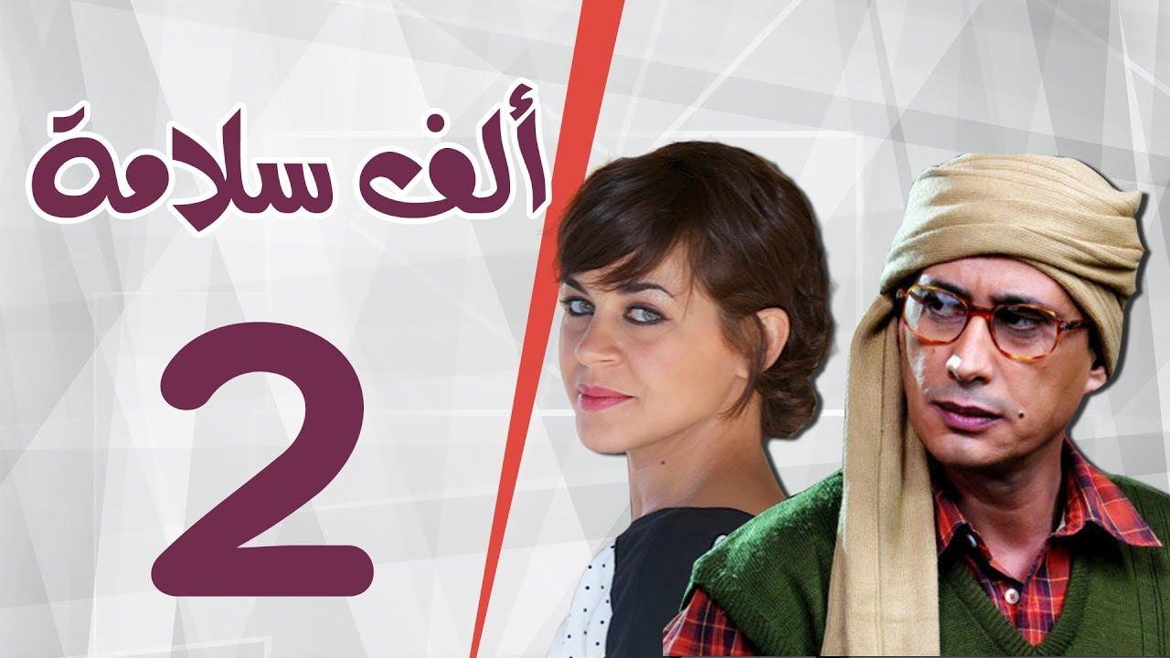 مسلسل الف سلامة _ الحلقة  الثانية _ بطولة أحمد عيد و منى هلا