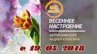 Весеннее настроение - открытый урок Андрея Кулагина