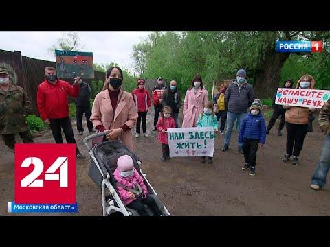 Сходне грозит экологическая катастрофа: берега реки завалили строительным мусором - Россия 24