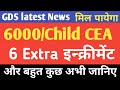 GDS latest News today 6000 Children Education Allowance, 180 Days Leave, 6 Extra Increment - AIGDSU