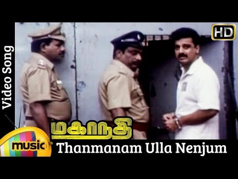 Thanmanam Ulla Nenjum Video Song | Mahanadhi Tamil Movie | Kamal Haasan | Sukanya | Ilayaraja