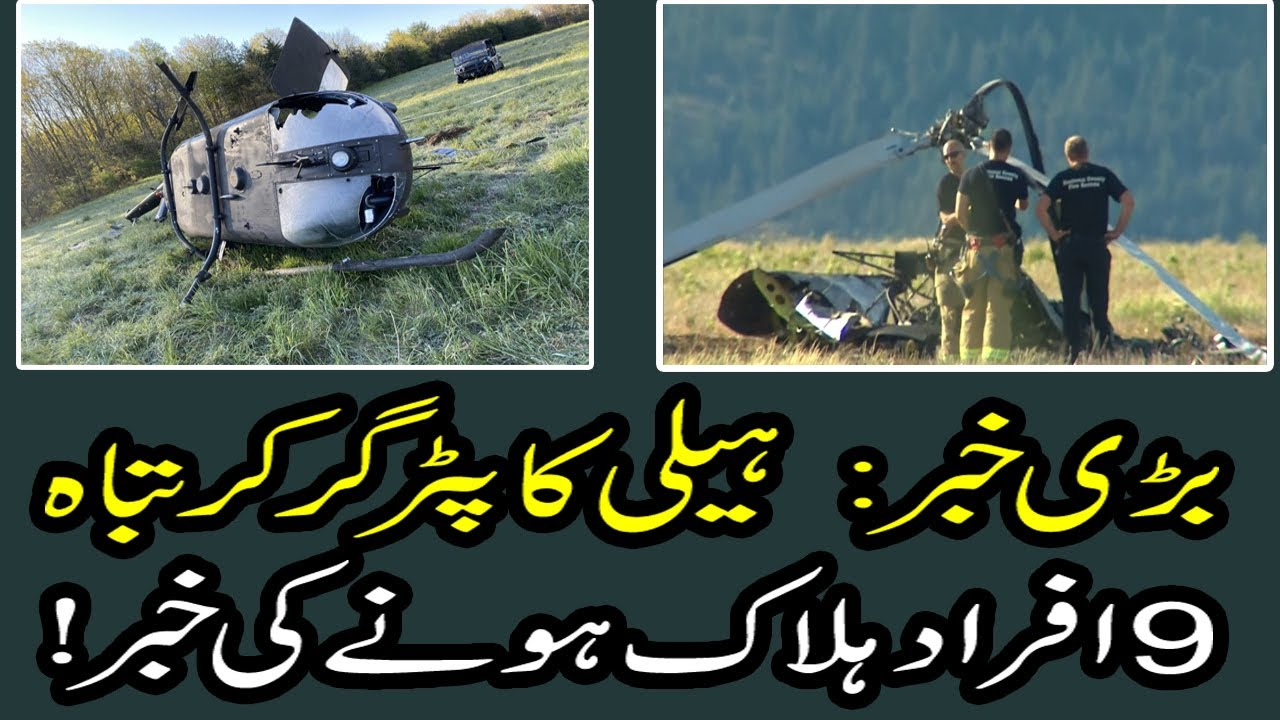 Look What Happend To Helicopter | Latest news