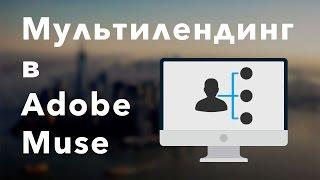 Мультилендинг в Adobe Muse