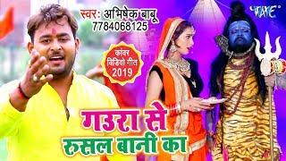 गउरा से रुसल बानी का - Abhisekh Babu का नया सबसे  हिट काँवर गीत 2019 - Gaura Se Rusal Bani Ka