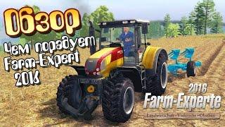 Обзор - Farm Expert 2016