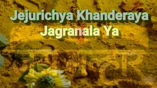 जेजुरीच्या खंडेराया जगरणाला या।। jejuri chya khanderaya jagaranala ya