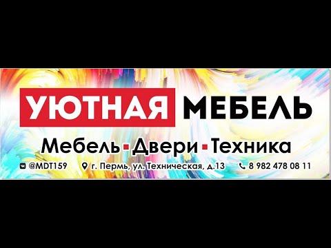 Обзор магазина Уютная Мебель в г. Пермь