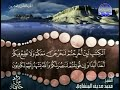 سورة الحشر كاملة ترتيل الشيخ محمد صديق المنشاوي من قناة المجد للقرآن الكريم