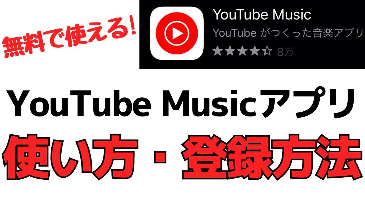 ミュージック youtube
