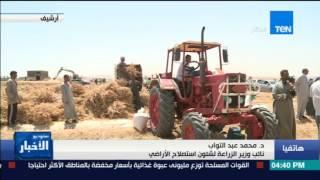 ستوديو الأخبار: الزراعة تبحث تنفيذ مشروع للاستفادة من المخلفات