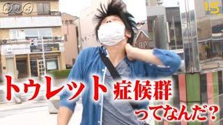 知っていますか?トゥレット症候群【バリバラ×NHK1.5ch】 ロンバーグ病 検索動画 3