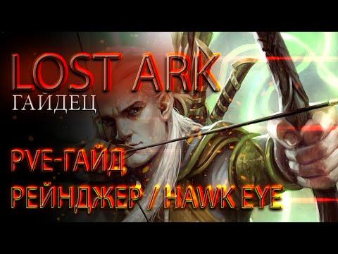 Lost Ark. PVE Гайд. Рейнджер / Hawk Eye от SWORD TV.