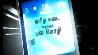 ISAIMANI Tamil Dictionary.VOB
