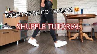 Обучение ШАФФЛ / Shuffle Tutorial! / Саша Коваленко