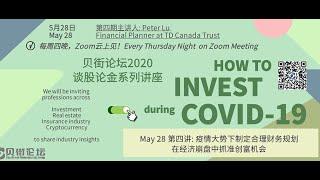 贝街论坛2020谈股论金系列讲座 | 第四讲:疫情大势下制定合理财务规划