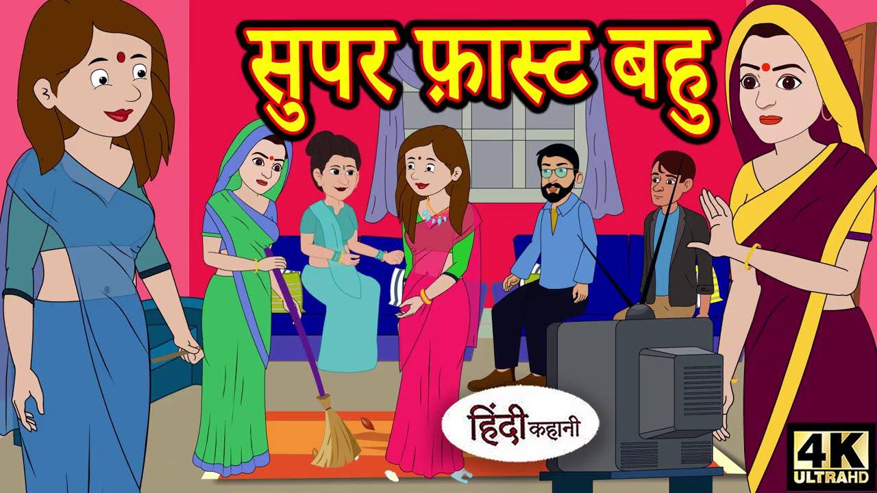 Kahani सुपर फ़ास्ट बहु Story in Hindi | Hindi Story | Moral Stories | Bedtime Stories | New Story