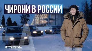 ДАВИД ЧИРОНИ В РОССИИ | Lancia Delta Integrale, Subaru 22B, Mitsubishi Evo VI