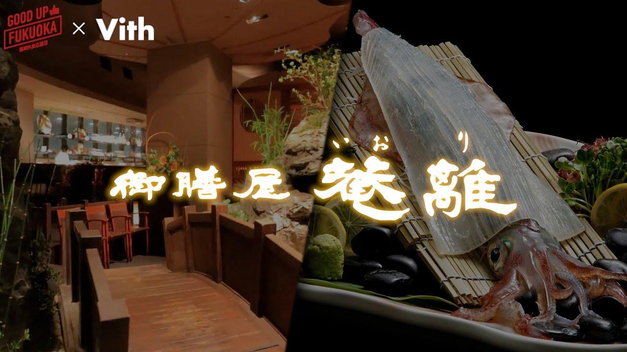 地下鉄中洲川端駅直結でアクセス抜群!約100種ものお料理を楽しめるレストラン【御膳屋 菴離】