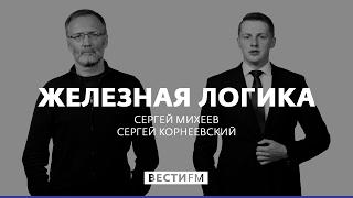 Трамп меняет стилистику, а не суть американской политики * Железная логика с Михеевым (22.05.17)
