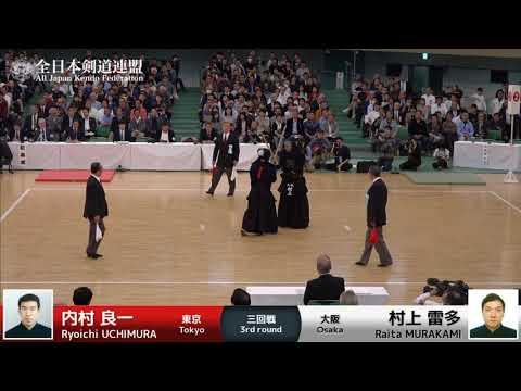 Ryoichi UCHIMURA Me- Raita MURAKAMI - 66th All Japan KENDO Championship - Third round 53