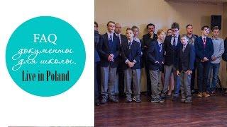 Документы для школы. FAQ o школе в Польше. #85